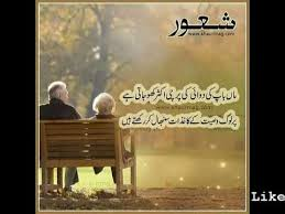 New Heart Touching Urdu Quotes RJ Adeel Hassan Inspirational Quotes Extraordinary Heart Touching Inspiring Quotes About Life