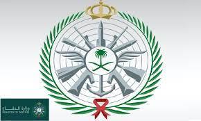 وزارة الدفاع القبول الموحد 1442 رابط استعلام نتائج الترشيح المبدئي للقوات  المسلحة – ماكس كور