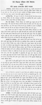 essay on vacation my family in hindi docoments ojazlink my family essay for kids in hindi learn