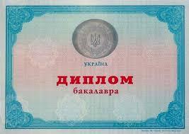 Виды дипломов Дипломы Украины