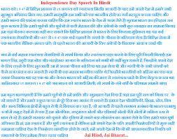 essay hindi day references essay essay environment day hindi vk