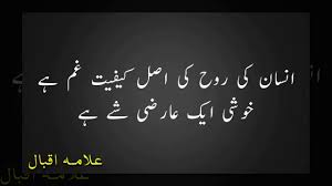 Quotes Of Allama Iqbal In Urdu Inspirational Quotes By Allama