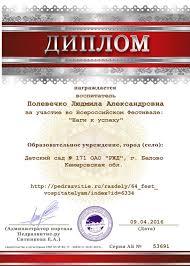 Наши достижения Сведения об образовательной организации  Диплом Всероссийского Фестиваля Шаги к успеху