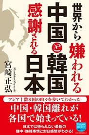 「宮崎正弘著書」の画像検索結果