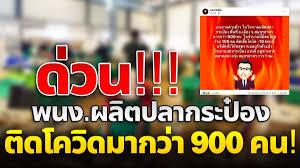 ด่วน!! พนักงานโรงงานปลากระป๋องชื่อดัง สุ่มเสี่ยงติดโควิด มากว่า 900 คน  มีคนไทยร่วมกว่า 100 คน เช็กด่วน! ด้าน จนท.โต้ มาจากหลายโรงงาน!