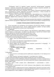 Методические рекомендации по оформлению отчета и дневника по практике