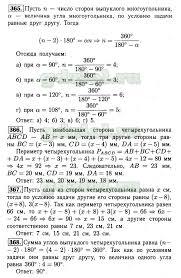 Контрольные работы по геометрии класс Полезное Школа и ВУЗ  Ответы на контрольную четырехугольники по геометрии 8 класс атанасян