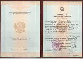 Сертификат косметолога государственного образца Купить пустой диплом 3 степени thaikashop ru