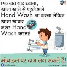 Karna Khane Wash Videos Pehle Baba funny Se Ek Jokes Bhale hindi funny quotes Bat jokes Na Hand Rakhna Gyani Khana Pictures – Yaad