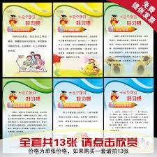 Good Habits Chart For School Buy Campus Culture Poster Child Pedestrians School Students