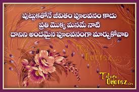 Teluguquotezin Telugu Inspirational Life Quotes Quotes Life