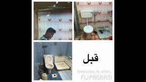 بالرياض ترميم حمامات المنازل