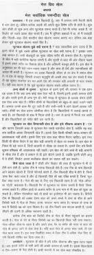 my favorite game basketball essay in hindi docoments ojazlink my favorite game essay short favourite football