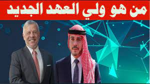 الأمير علي بن الحسين يؤدي اليمين نائبا للملك عبد الله الثاني لماذا الان وهل  انتهت الفتنة - YouTube