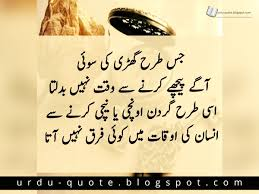 Life Quotes In Urdu Daily Motivational Quotes