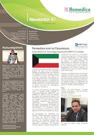 News Letters Remedica Ltd Newsletters