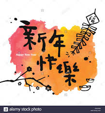 chinese character for happy new year happy chinese new year in traditional chinese words drawn by stock