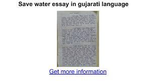 save water essay in gujarati language google docs