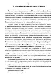 Отчет по преддипломной практике юриста в юридическом отделе  Отчет о прохождении преддипломной практики юриста Высшее образование в Москве институт где вы сможете получить образование в Институте гуманитарного