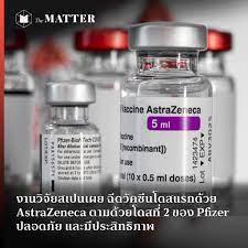 งานวิจัยสเปนเผย ฉีดวัคซีนโดสแรกด้วย AstraZeneca ตามด้วยโดสที่ 2 ของ Pfizer  ปลอดภัย และมีประสิทธิภาพ