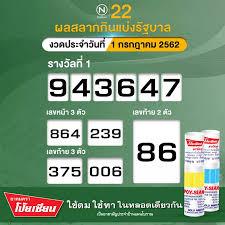 Nationtv | ผลสลากกินแบ่งรัฐบาล งวด 1 กรกฎาคม 2562 - ตรวจหวย