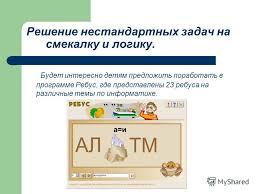 Презентация на тему КУРСОВАЯ РАБОТА Формирование мотивации  5 Решение нестандартных