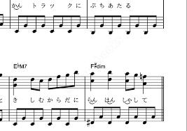 ぴえ ん の 歌 楽譜