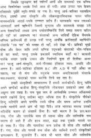steps to writing indira gandhi essay in hindi however on another note this great ancient language is also preserved and used by a lot of educationally aware people an essay on indira gandhi for