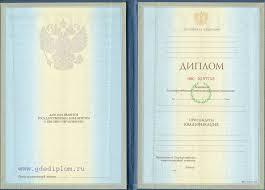Купить диплом о высшем образовании цены где купить диплом ВУЗа  Диплом о Высшем образовании 1997 по 2008 год