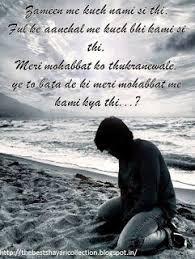 broken heart sad shayri with image wallpaper on bewafa shayari hindi jpg more