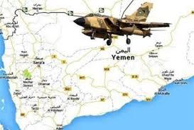 Image result for جنگندههای سعودی 200 بار مناطق غیرنظامی یمن را بمباران کرد ند!