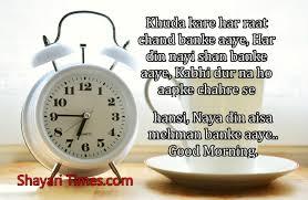 Good Morning Shayari In English And Hindi With Hd Images