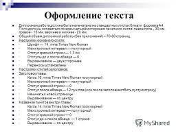 Презентация на тему Дипломное проектирование Акинфиева Наталья  15 Оформление текста Дипломная работа