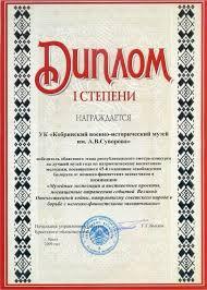 музей Кобринский музей им А В Суворова Музей им А В Суворова получил Диплом 1 й степени