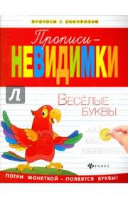 "Книга: ""Прописи-невидимки. <b>Веселые буквы</b>"". Купить книгу ..."