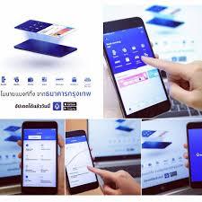 ธนาคารกรุงเทพ เปิดตัว Bangkok Bank Mobile Banking