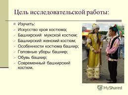 Презентация на тему Башкирский народный костюм Автор работы  3 Цель исследовательской