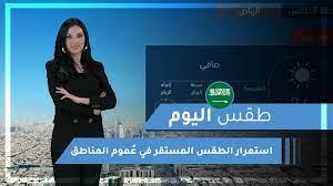 طقس العرب | طقس اليوم في السعودية | الثلاثاء 2020/3/3 - فيديو Dailymotion