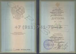 Как проверить подлинность диплома мауп Как проверить подлинность диплома мауп в Москве