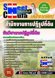 แนวข้อสอบ นักวิชาการปฏิรูปที่ดิน สำนักงานการปฏิรูปที่ดินเพื่อเกษตรกรรม -  รวมแนวข้อสอบราชการไทย จำหน่ายแนวข้อสอบ ราชการทุกหน่วยงาน เปิดสอบงานราชการ  ปี 2560 : Ins…