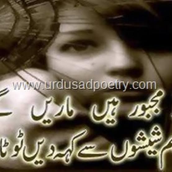 heart touching sad urdu poetry