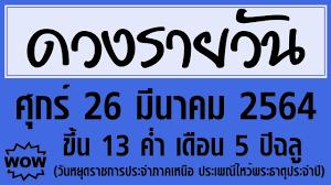 ดวงรายวัน ศุกร์ 26 มีนาคม 2564  (วันหยุดราชการประจำภาคเหนือประเพณีไหว้พระธาตุประจำปี) #ดวงวันนี้ - YouTube
