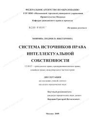 Курсовая работа Интеллектуальная собственность Право  Интеллектуальная собственность в системе гражданского права реферат