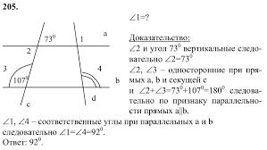 ГДЗ по геометрии класс Л С Атанасян Глава iii § Аксиома  Ответ к задаче № 205 Л С Атанасян гдз по геометрии 7