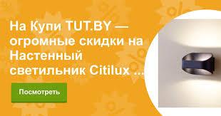 Купить <b>Настенный светильник Citilux Декарт-7</b> CL704071 в ...