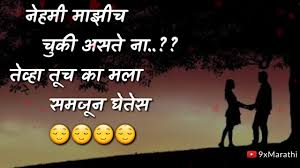 Marathi Love Letter For Girlfreind Romantic Msg Whatsapp Marathi