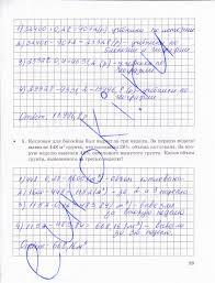 ГДЗ контрольные работы по математике класс Зубарева Лепешонкова Часть 1
