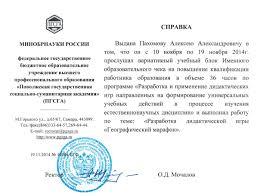 Курсовая подготовка Сайт учителя географии Пахомова Алексея  Справка №1