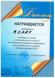 Сертификаты и награды Диплом за i место в конькобежном слаломе