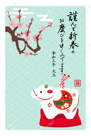 Free online year of the ox wishes ecards on chinese new year. Japanese New Year S Greeting Card For 2021 Year Of The Ox It Royalty Free Cliparts Vectors And Stock Illustration Image 143366343
